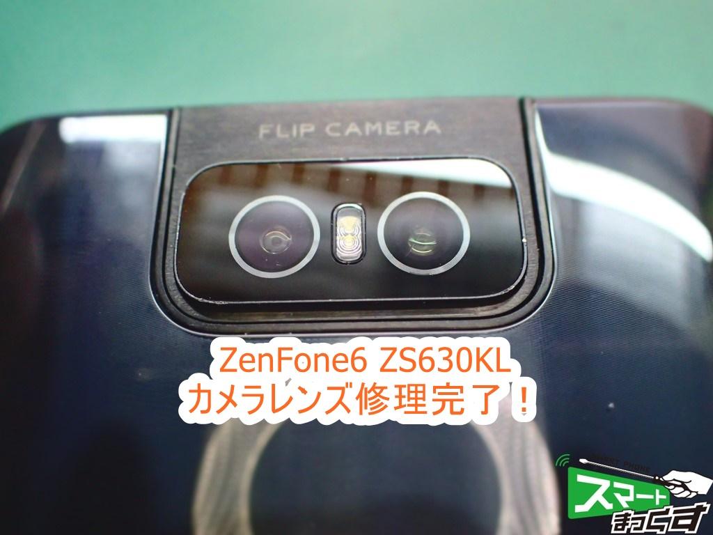 ASUS ZenFone6 ZS630KL フリップカメラレンズ 修理完了!