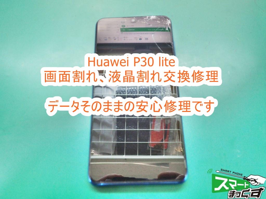 Huawei P30 lite 画面割れ・液晶割れ交換修理