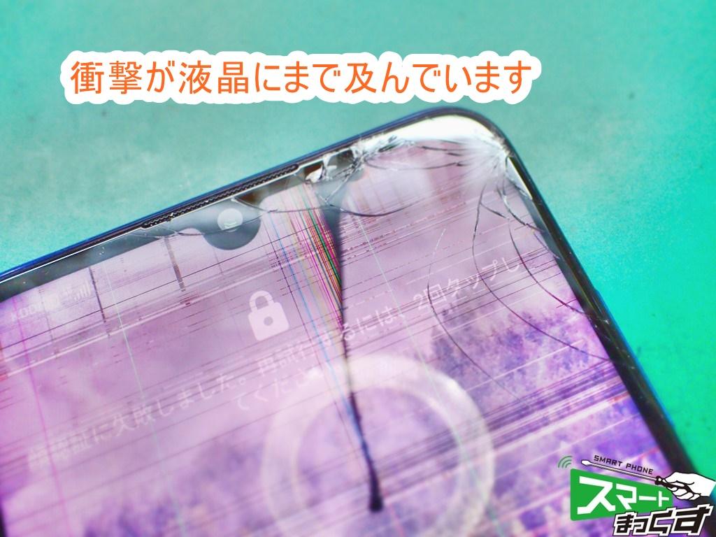 Huawei P30 lite 表示が乱れています