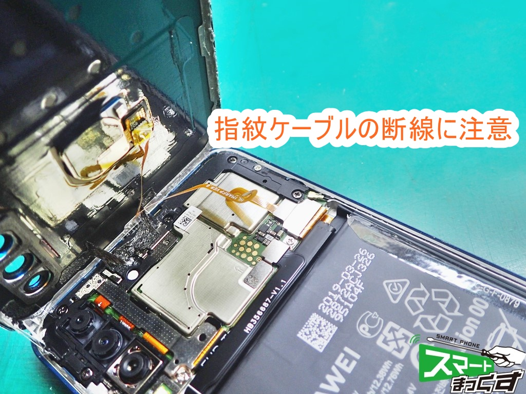 Huawei P30 lite 背面パネル分解中