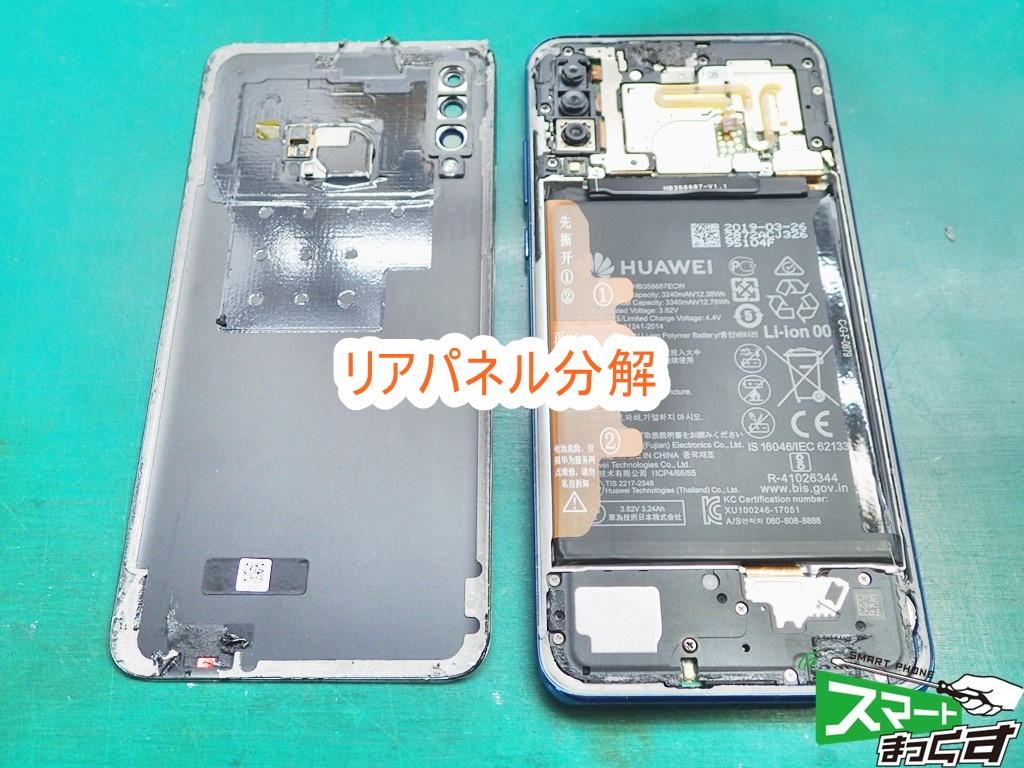 Huawei P30 lite リアパネル取り外し