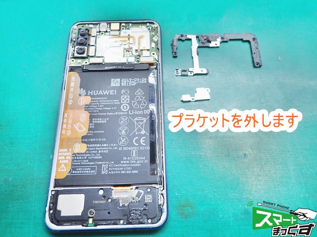 Huawei P30 lite プラケット分解