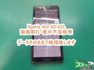 Xperia Ace SO-02L 画面割れ・表示不良修理