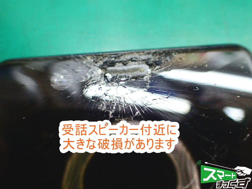 Xperia Ace SO-02L 画面割れ・表示不良修理 破損部拡大
