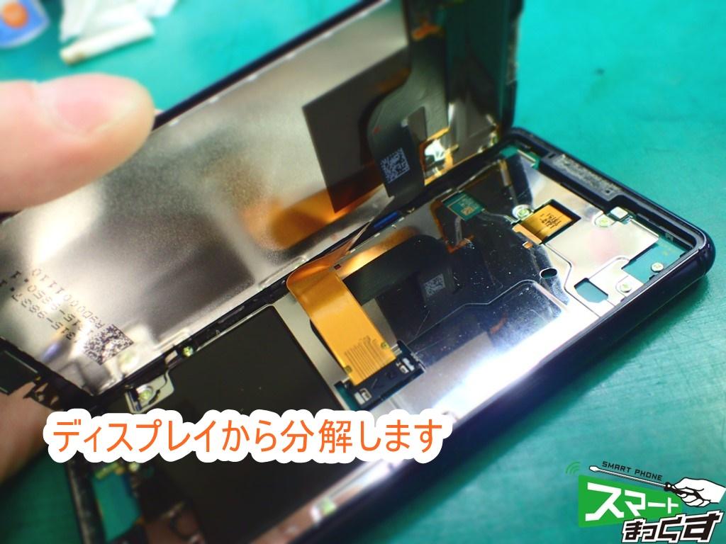 Xperia Ace SO-02L 画面割れ・表示不良修理 ディスプレイ分解中