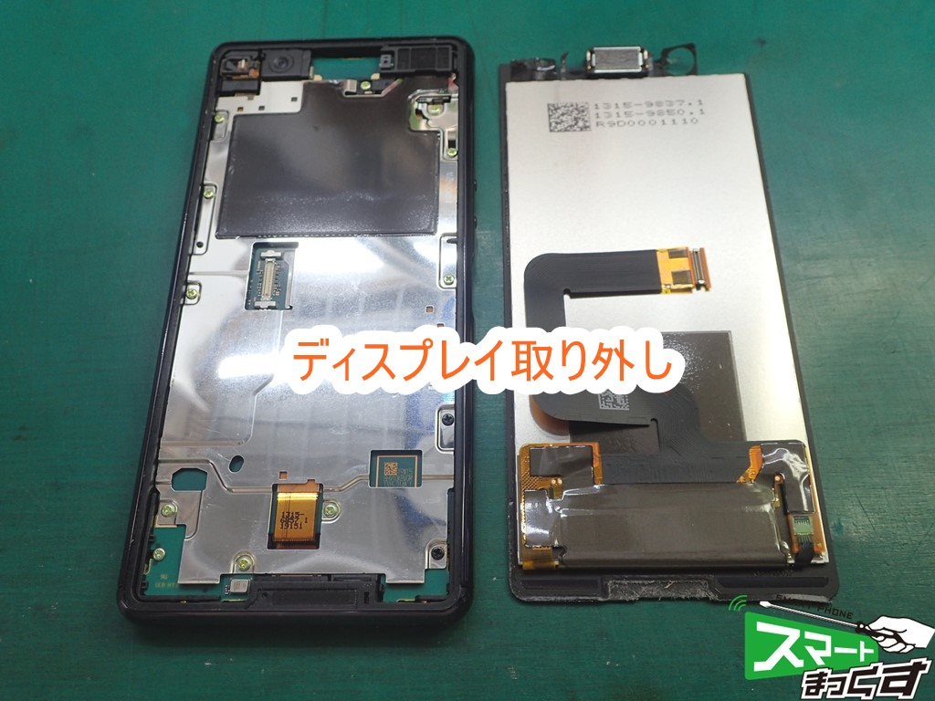 Xperia Ace SO-02L 画面割れ・表示不良修理 ディスプレイ取り外し