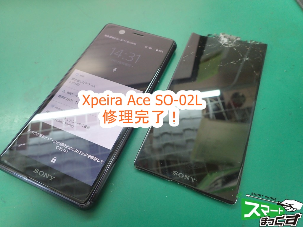 Xperia Ace SO-02L 画面割れ・表示不良修理完了!