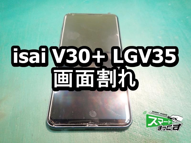isai V30+ LGV35 画面割れ端末 修理