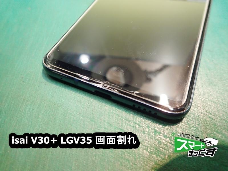 isai V30+ LGV35 画面割れ 破損箇所
