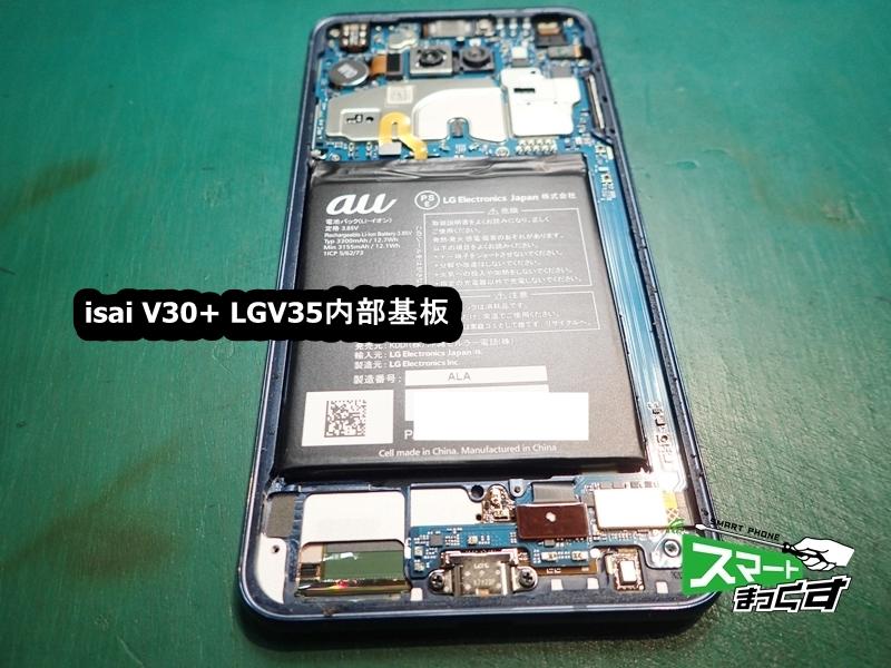 isai V30+ LGV35 内部基板