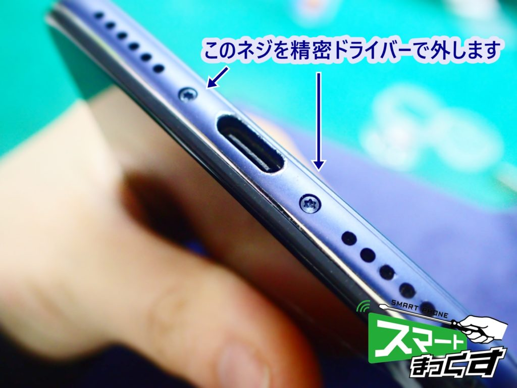 Xiaomi pocophone F1 ネジ