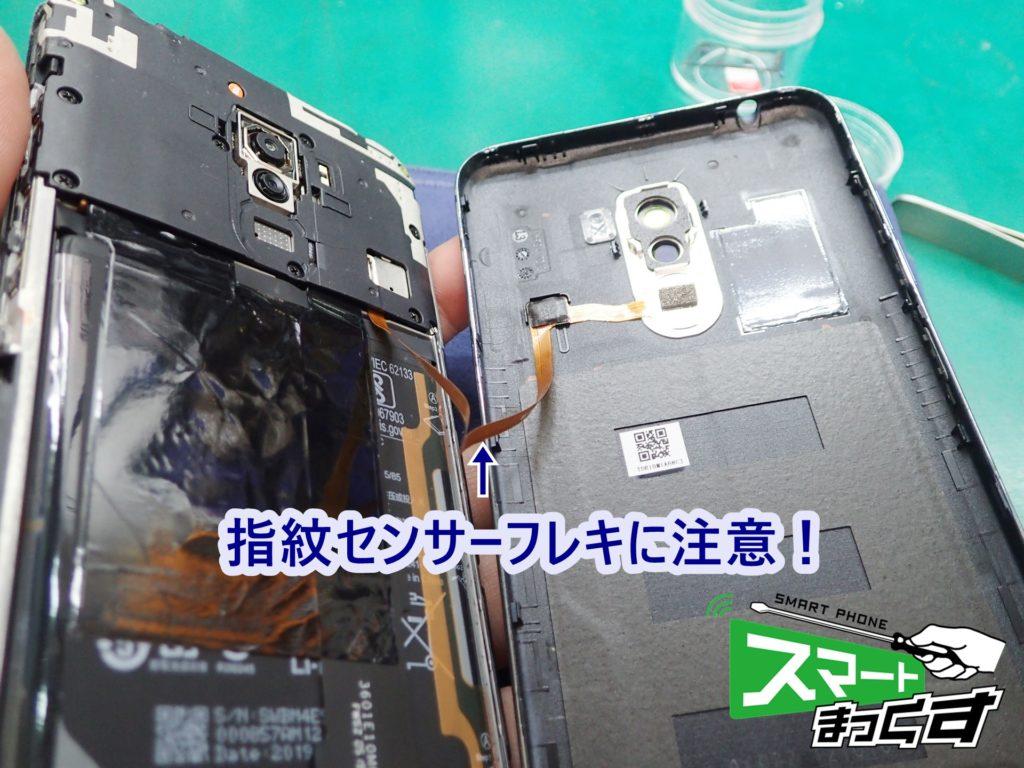 Xiaomi pocophone F1 指紋センサー 注意