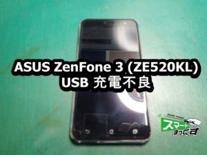 ZenFone 3 ZE520KL 充電が出来ない端末