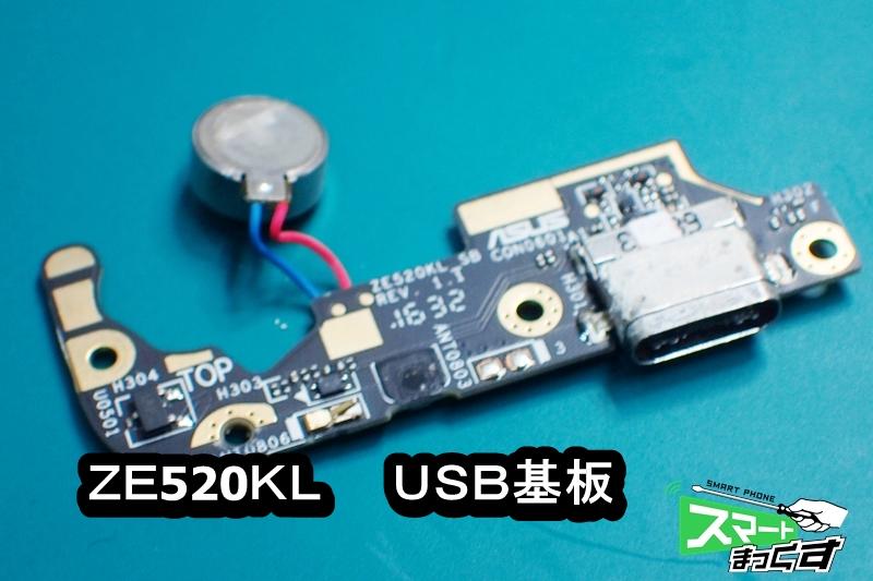 ZenFone 3 ZE520KL 取り外したUSB基板