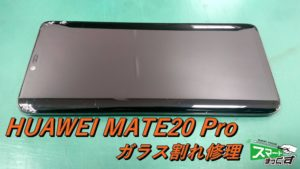HUAWEI MATE 20 Pro ガラス割れ交換修理!
