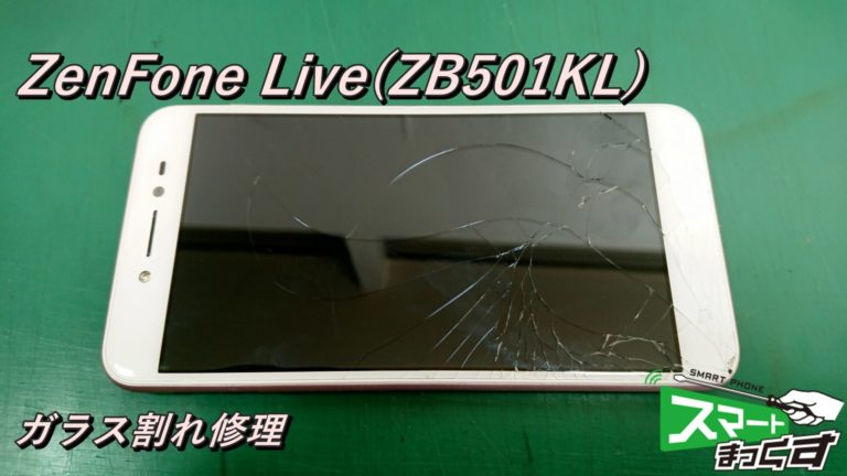 Zenfone Live ZB501KL ガラス割れ交換修理!