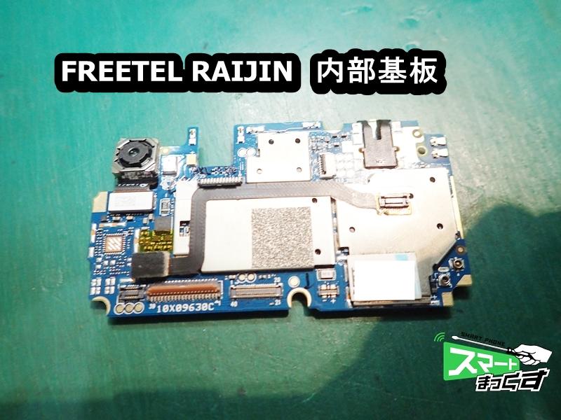 FREETEL RAIJIN 内部基板