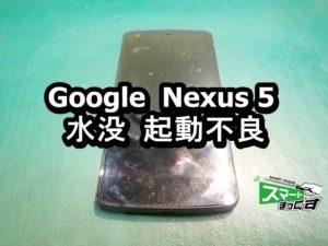 Nexus 5 水没による起動不良端末