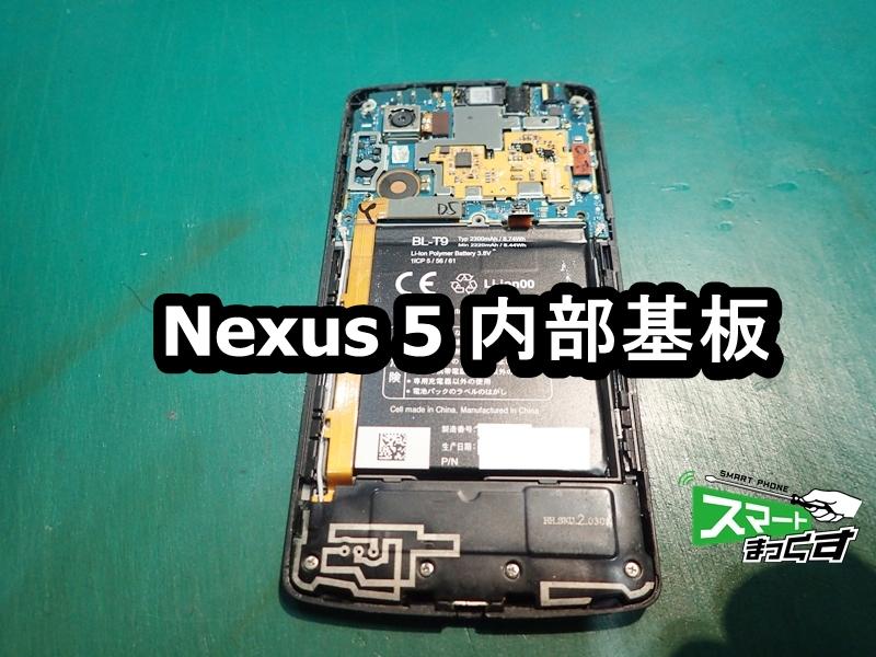 Nexus 5 内部基板