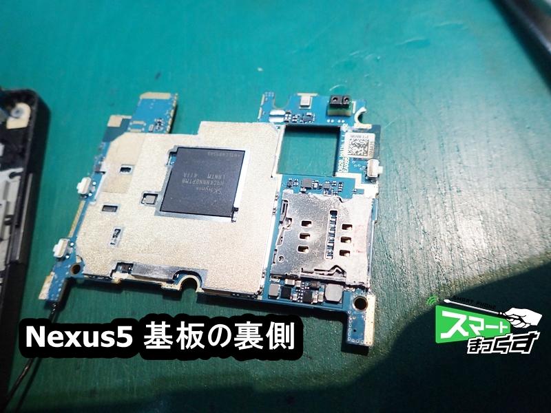 Nexus 5 基板の裏側