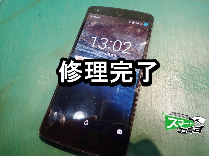 Nexus 5 水没による起動不良 修理完了