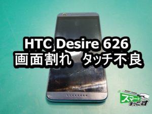 HTC Desire 626 画面割れ端末