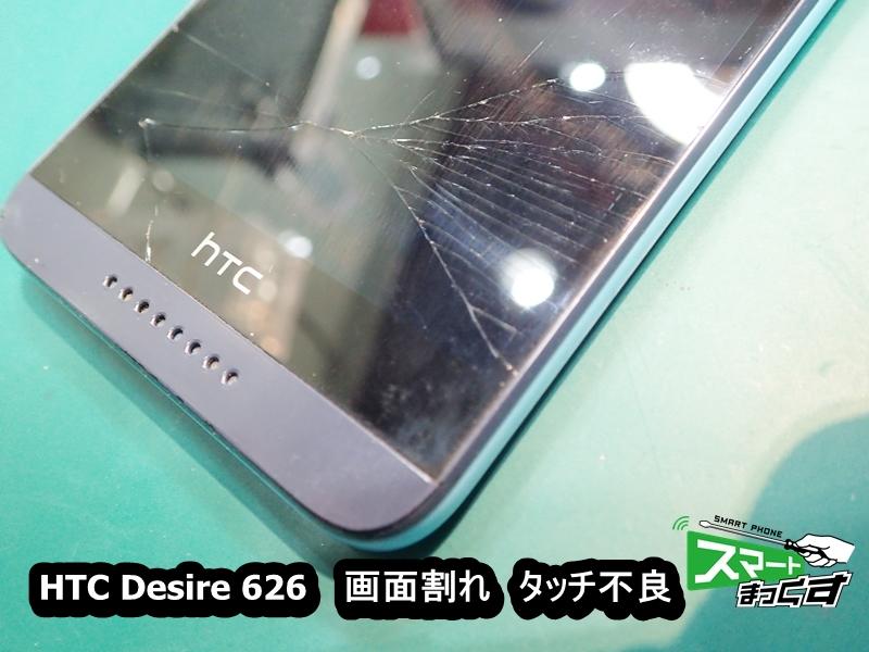 HTC Desire 626 破損箇所