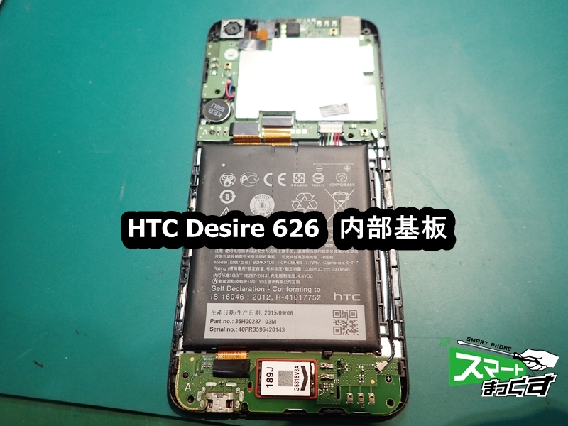 HTC Desire 626 内部基板