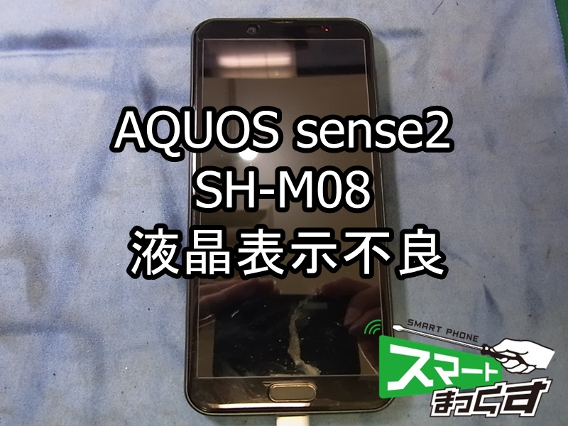 AQUOS sense2