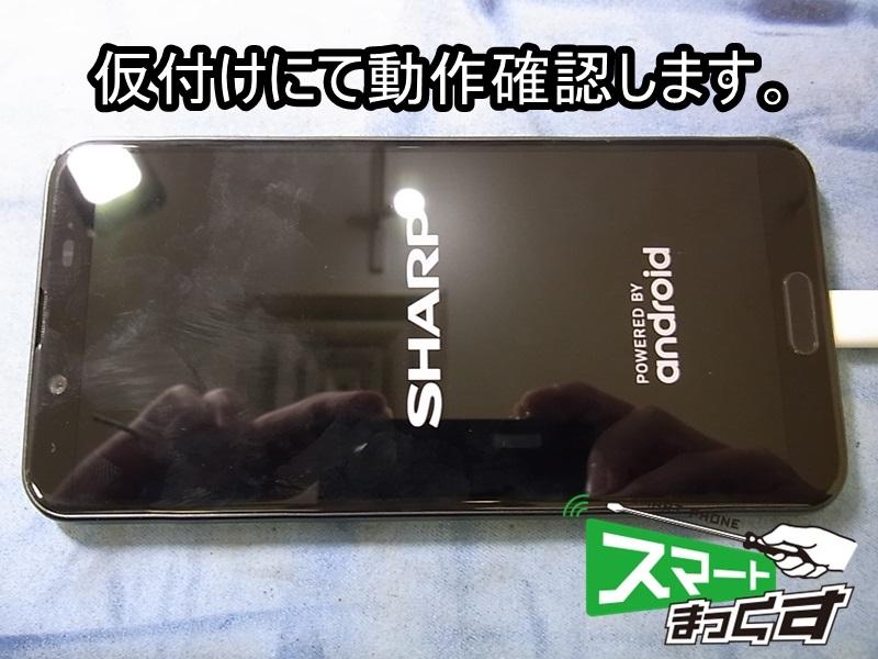 AQUOS sense2 仮組み