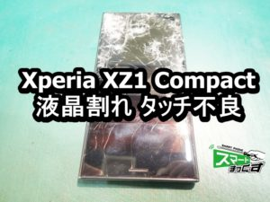 Xperia XZ1 Compact 画面割れ端末