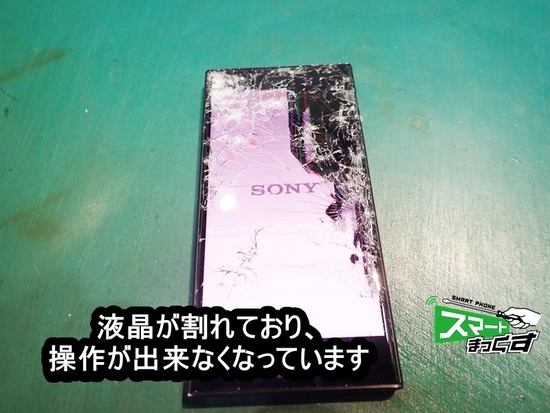Xperia XZ1 Compact 液晶割れにより操作不可