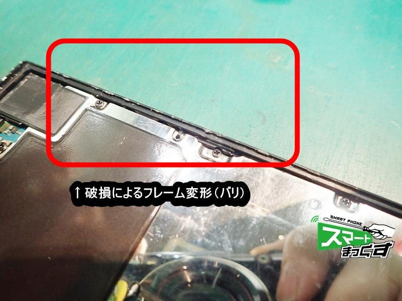 Xperia XZ1 Compact フレームのバリ