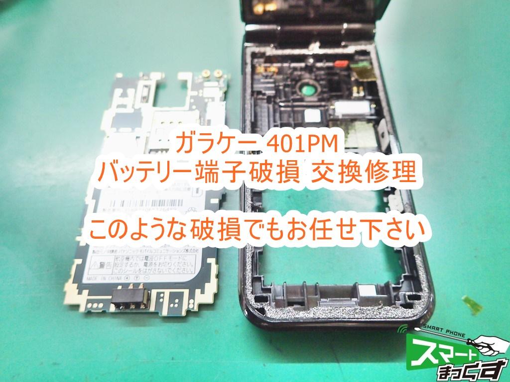 ガラケー 401PM バッテリー端子破損