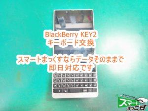 BlackBerry KEY2 キーボード交換 即日修理対応致します
