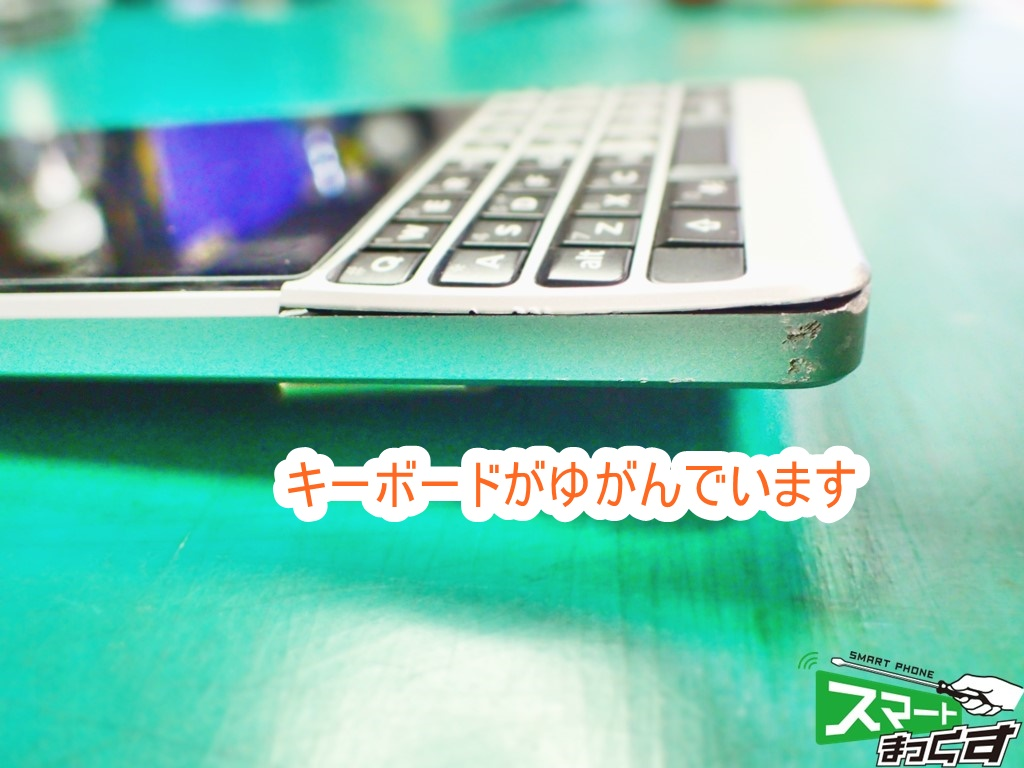BlackBerry KEY2 キーボード歪み