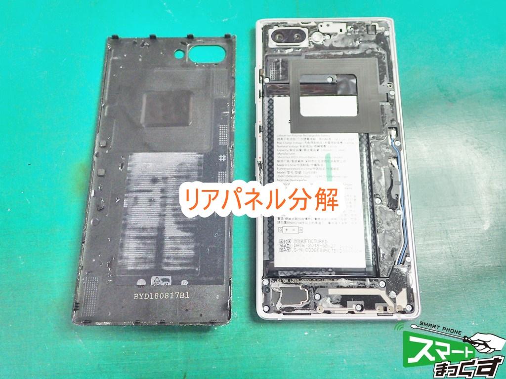 BlackBerry KEY2 リアパネル分解