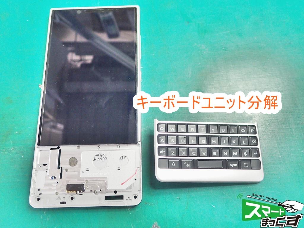 BlackBerry KEY2 キーボード分解
