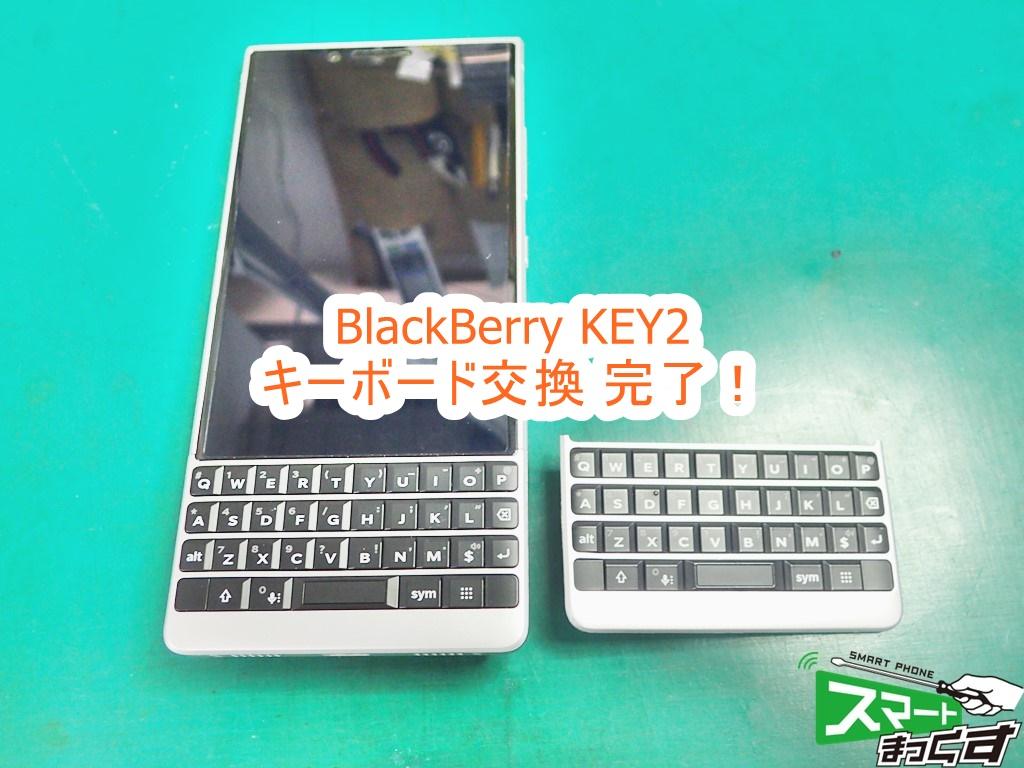 BlackBerry KEY2 キーボード交換完了