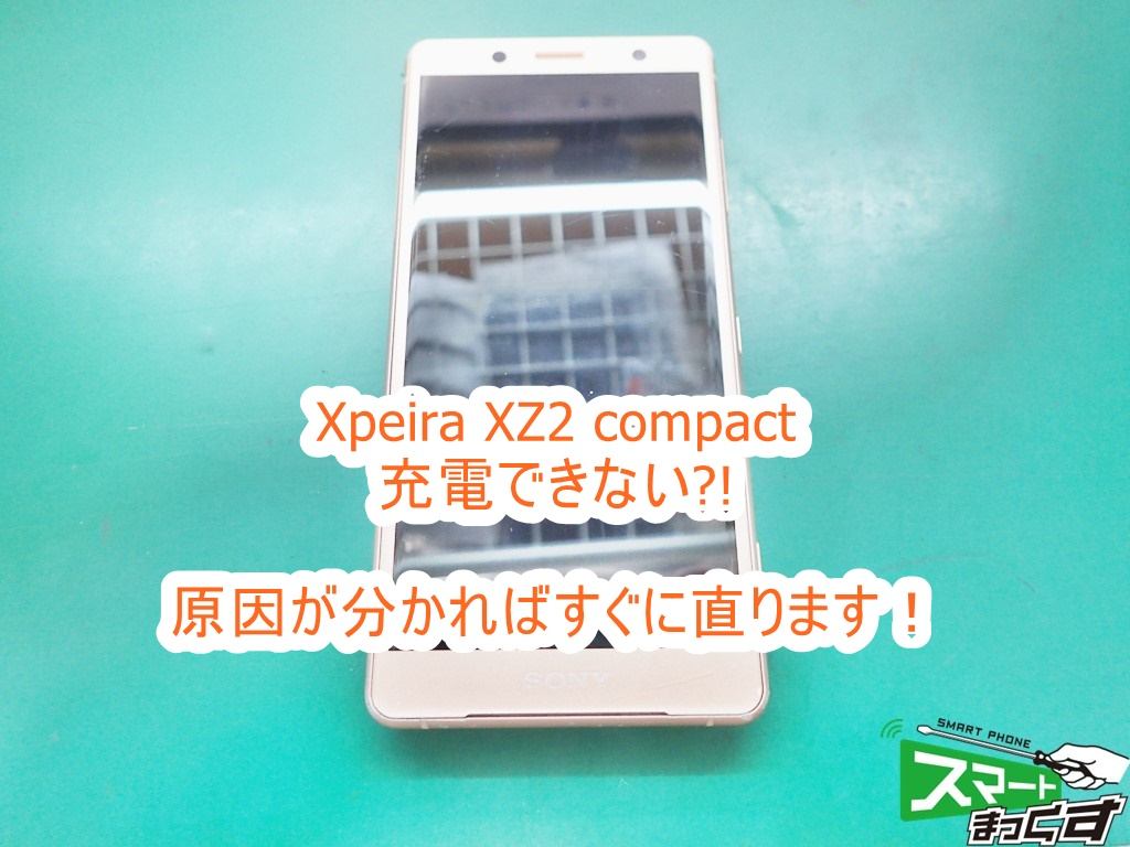 Xpeira XZ2 compact USB充電できない 即日修理対応