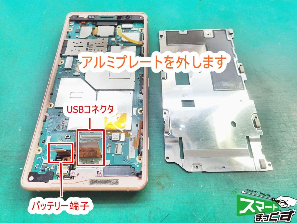 Xperia XZ2 compact 分解中