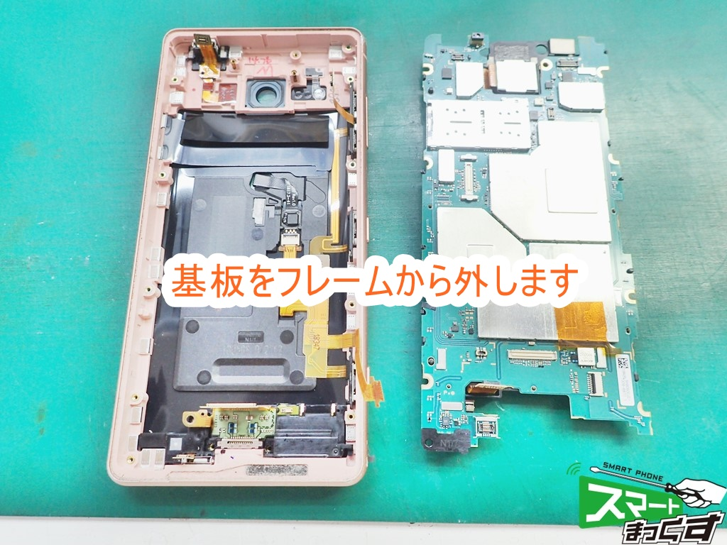 Xperia XZ2 compact 基板取り外し