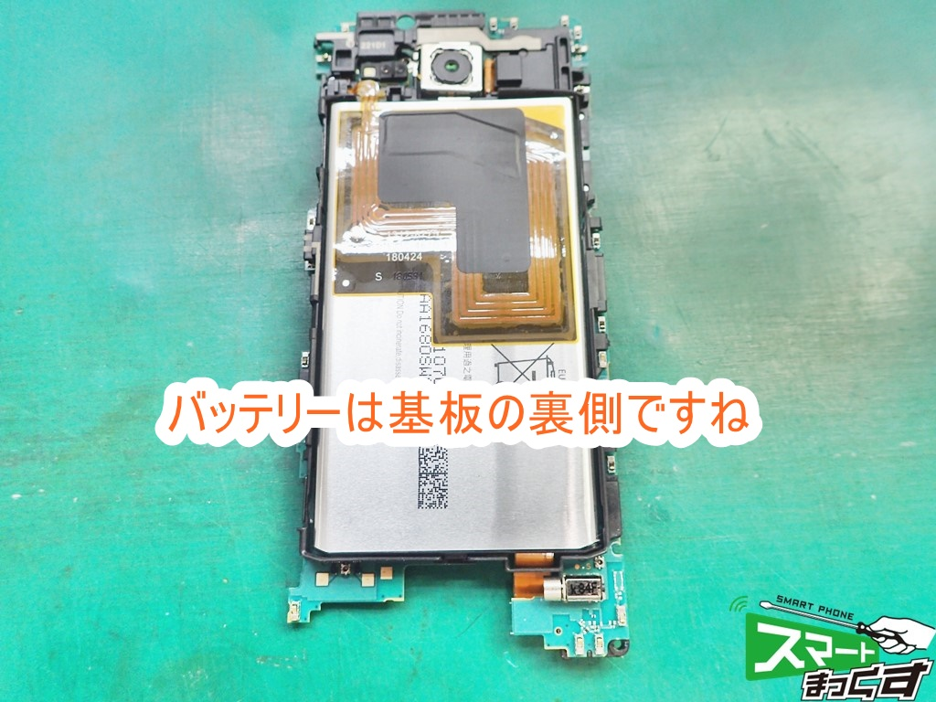 Xperia XZ2 compact 基板反対側