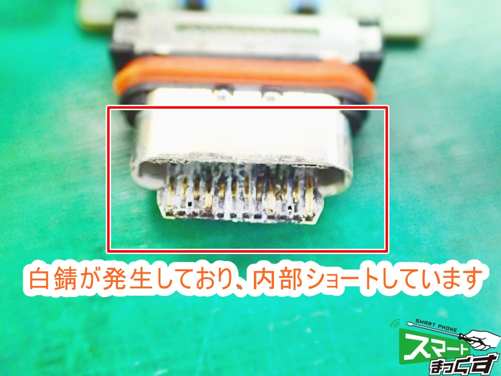 Xperia XZ2 compact 故障USB