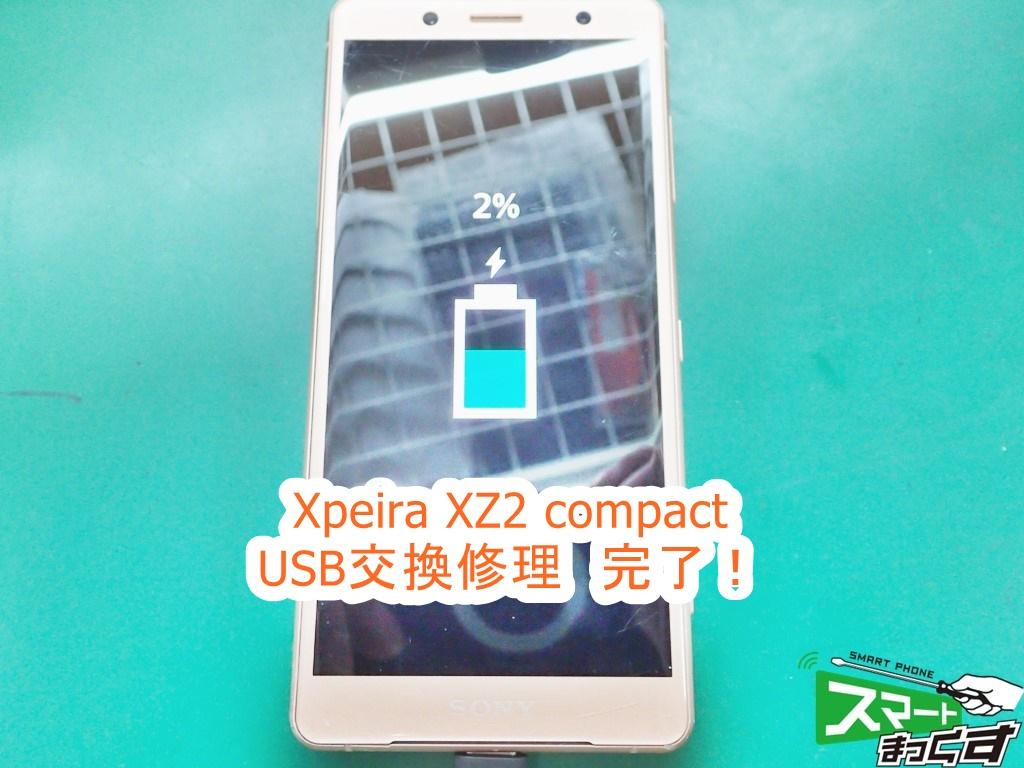 Xperia XZ2 compact USBコネクタ修理 完了!