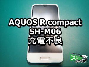 AQUOS R compact 充電不良端末