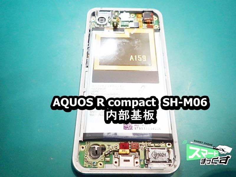 AQUOS R compact 内部基板