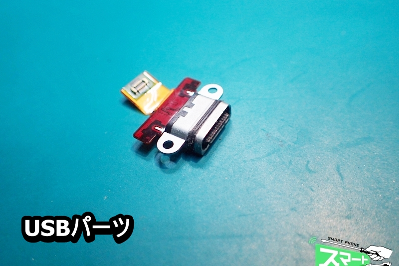 AQUOS R compact USBパーツ