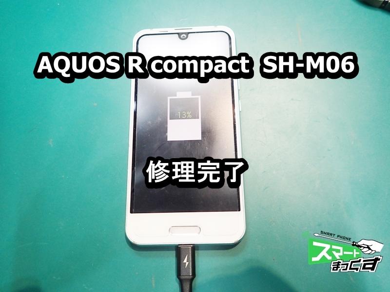 AQUOS R compact 充電不良 修理完了!