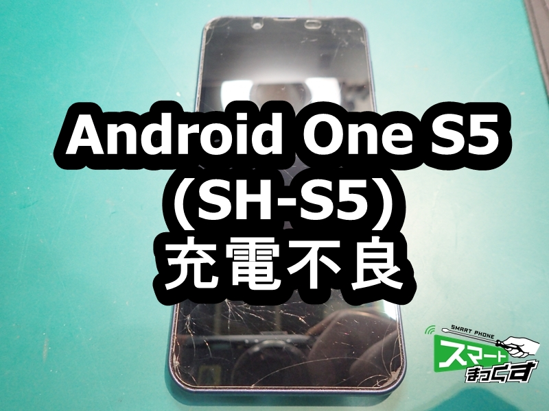 Android One S5 充電不良端末